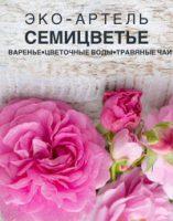 семицветье.jpg