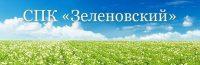 зеленовский.jpg