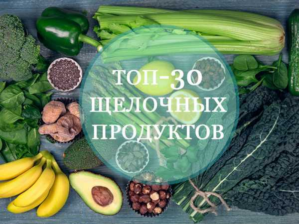 ТОП-30 лучших щелочных продуктов для тех, кто заботится о своем